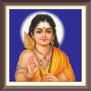 Subramanya Gayatri Mantra सुब्रमण्य गायत्री  मंत्र screenshot 1