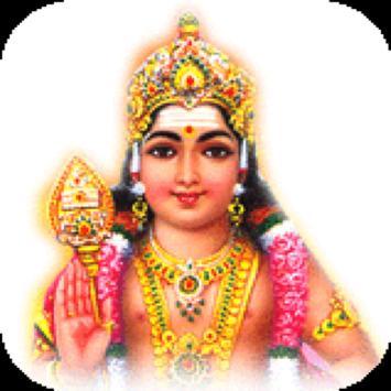 Subramanya Bhujang Stotra सुब्रमण्य भुजंगा स्तोत्र screenshot 1