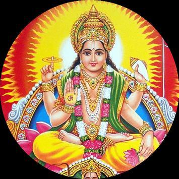 Surya Kavach  सूर्य  कवच Aadityai Dhimahi  आदित्यै poster