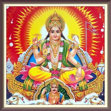 Surya Mantra Sangrah Surya Kavach  सूर्य  कवच screenshot 1