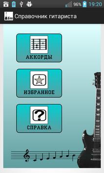 Справочник гитариста poster
