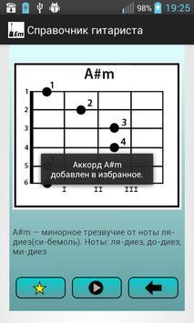 Справочник гитариста apk screenshot