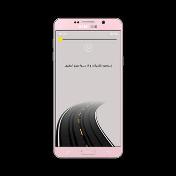 شيلات طريق بدون نت screenshot 2