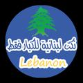 نكت لبنانية للكبار فقط
