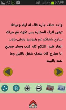 نكت لبنانية للكبار فقط apk screenshot