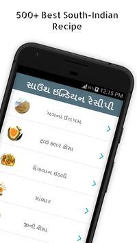 339+ South Indian Recipe in Gujarati poster