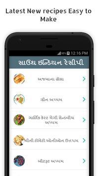 339+ South Indian Recipe in Gujarati screenshot 1