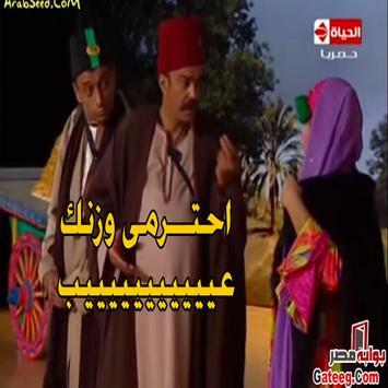 جميع قفشات تياترو مصر- متجدد screenshot 4
