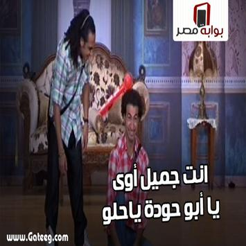 جميع قفشات تياترو مصر- متجدد screenshot 1