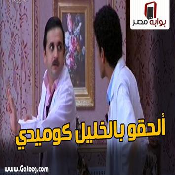 جميع قفشات تياترو مصر- متجدد screenshot 3
