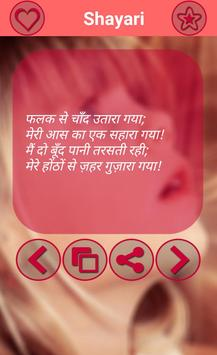 Gila Shikva Shayari screenshot 3