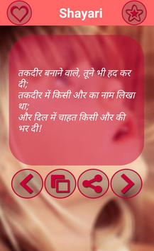 Gila Shikva Shayari screenshot 2
