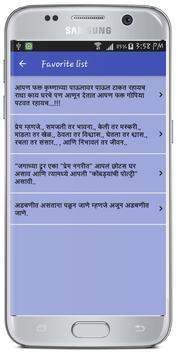 2017 Best Marathi Status screenshot 14