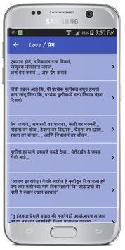 2017 Best Marathi Status screenshot 19