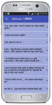 2017 Best Marathi Status screenshot 1