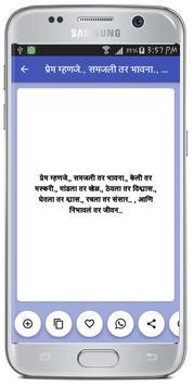 2017 Best Marathi Status screenshot 20