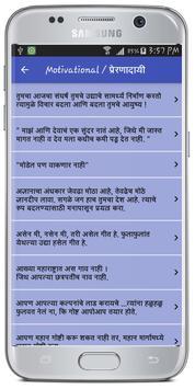 2017 Best Marathi Status screenshot 21