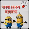 বাংলা - পাগলা জোকস কালেকশন icon