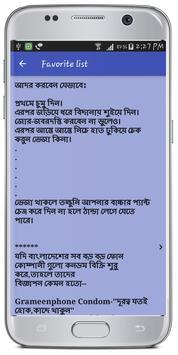 বাংলা - পাগলা জোকস কালেকশন screenshot 14
