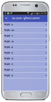 বাংলা - পাগলা জোকস কালেকশন screenshot 17