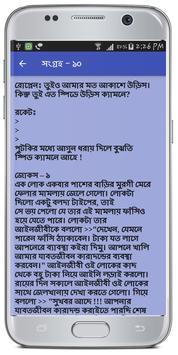 বাংলা - পাগলা জোকস কালেকশন screenshot 19