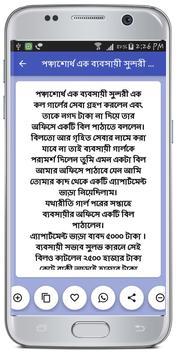 বাংলা - পাগলা জোকস কালেকশন screenshot 10