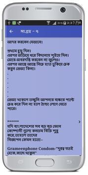 বাংলা - পাগলা জোকস কালেকশন screenshot 13