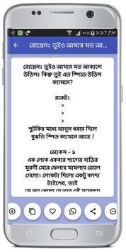 বাংলা - পাগলা জোকস কালেকশন screenshot 20
