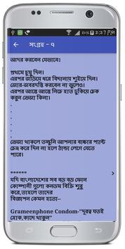 বাংলা - পাগলা জোকস কালেকশন screenshot 21