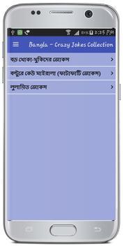বাংলা - পাগলা জোকস কালেকশন screenshot 8