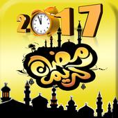 Ramadan 2018 (time) icon