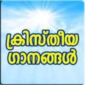 Christian Songs Malayalam आइकन