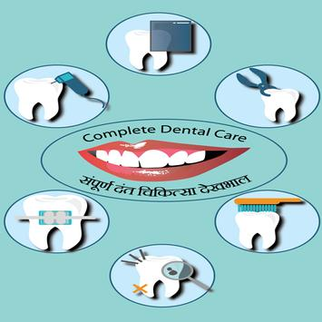 MGM Dental College & Hospital apk screenshot
