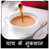 चाय पीने के नुकसान icon