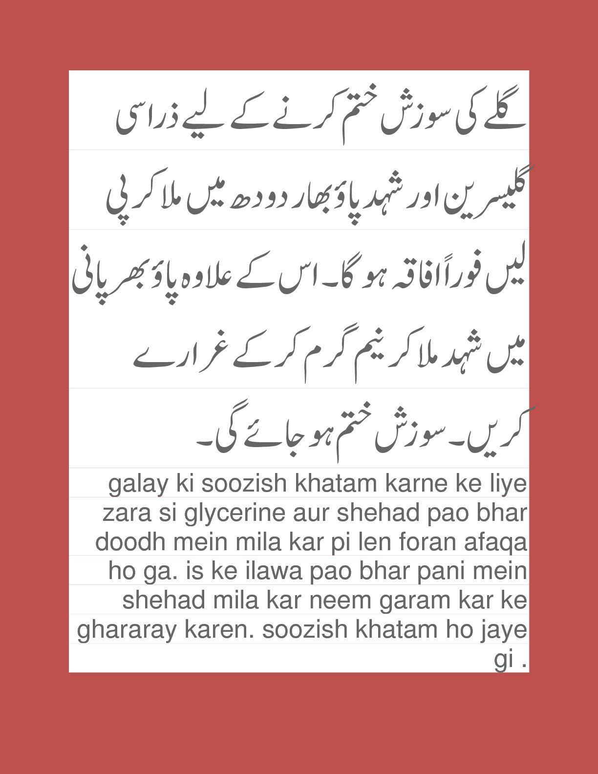 Tips in Urdu ( beauty, health, kitchen) for Android - APK Download