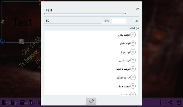 متن روی عکس screenshot 4