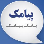 بانک پیامک - گنجینه اس ام اس icon
