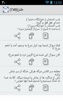 بانک پیامک - گنجینه اس ام اس apk screenshot