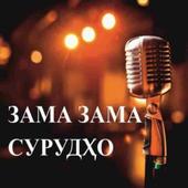 ЗАМЗАМА icon