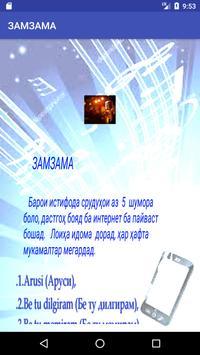 ЗАМЗАМА apk screenshot