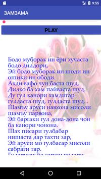 ЗАМЗАМА screenshot 2