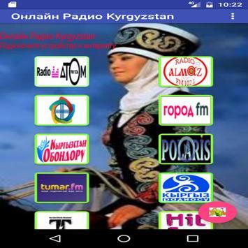 Kyrgyzstan online radio apk screenshot