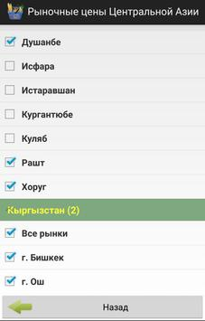 Central Asia Market Prices screenshot 2