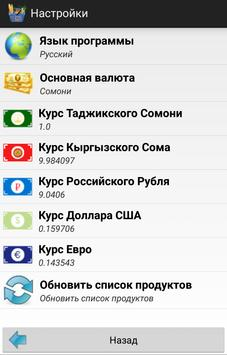 Central Asia Market Prices screenshot 5