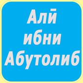 Али фарзанди Абутолиб (р) icon