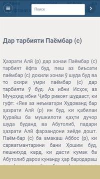 Али фарзанди Абутолиб (р) screenshot 12