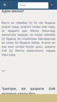 Али фарзанди Абутолиб (р) screenshot 14