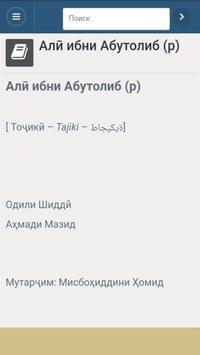 Али фарзанди Абутолиб (р) screenshot 1