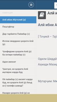 Али фарзанди Абутолиб (р) screenshot 2