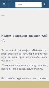 Али фарзанди Абутолиб (р) screenshot 4